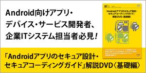 「Androidアプリのセキュア設計・セキュアコーディングガイド」開設DVD〈基礎編〉