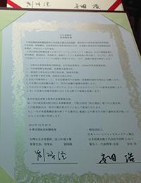 署名された協業趣意書