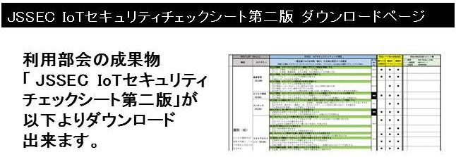 JSSEC IoTセキュリティチェックシート